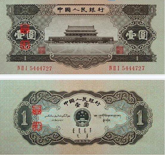 第二套10元人民币成收藏币王 身价数十万