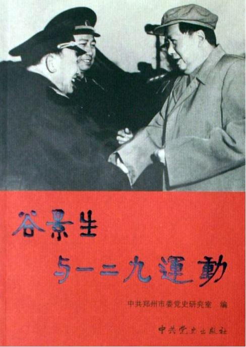 组图:谷开来之父谷景生将军的珍贵照片-新闻频
