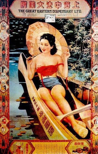 民国海报上的女性:开放内容超西方流行文化
